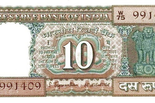 India 10 Rupees Old Issue Paper Banknote (UNC)