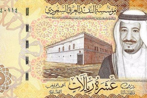 Saudi Arabia 10 Riyal Paper Banknote 2017 Issue (UNC)