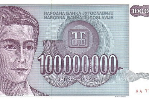 Yugoslavia 100000000 Dinara Hyperinflation Note (Good Condition) Paper Banknote