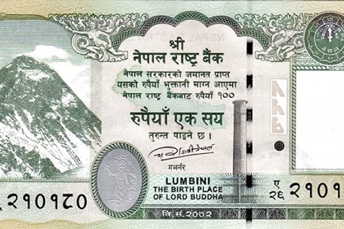 Nepal Rs 100 Paper Banknote (UNC)