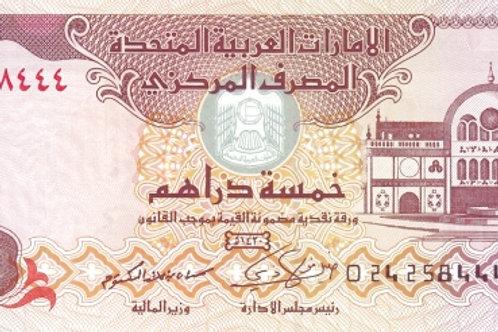 United Arab Emirates 5 Dirham Paper Banknote (AUNC)