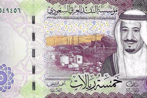 Saudi Arabia 5 Riyal Paper Banknote 2017 Issue (UNC)