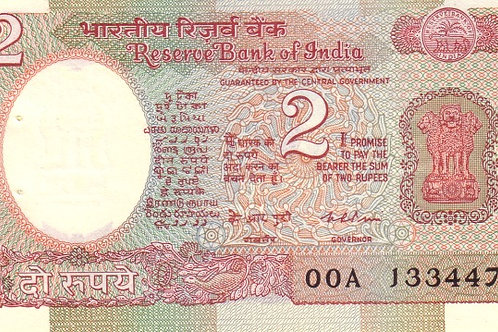 India 2 Rupees Paper Banknote (UNC)