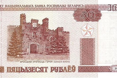 Belarus 50 Rubels Old Issue UNC Paper Note