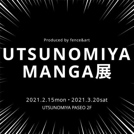 fence&art in UTSUNOMIYA PASEO  UTSUNOMIYA MANGA展
