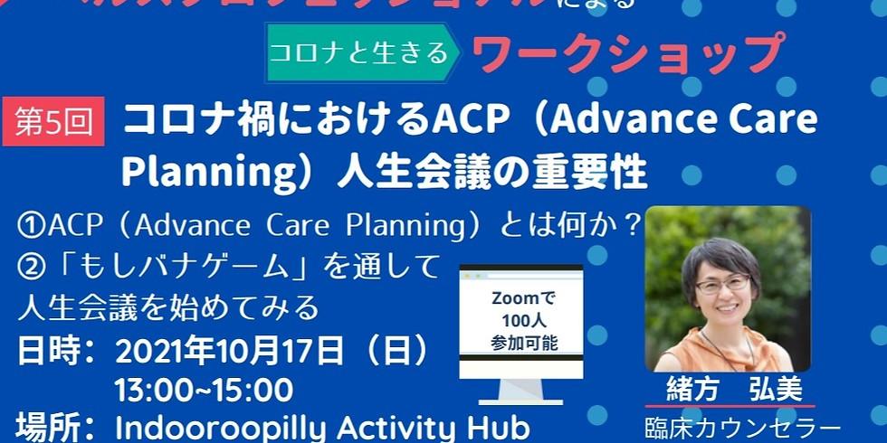 緒方弘美(臨床カウンセラー)コロナ禍におけるACP(Advance Care Planning) 人生会議の重要性