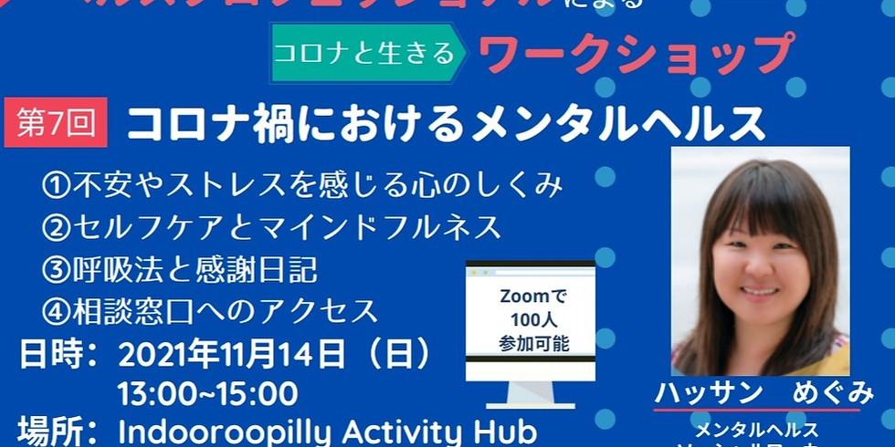 ハッサンめぐみ(メンタルヘルス・ソーシャルワーカー)コロナ禍におけるメンタルヘルス