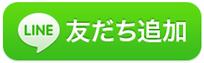 LINE_tsuika.png