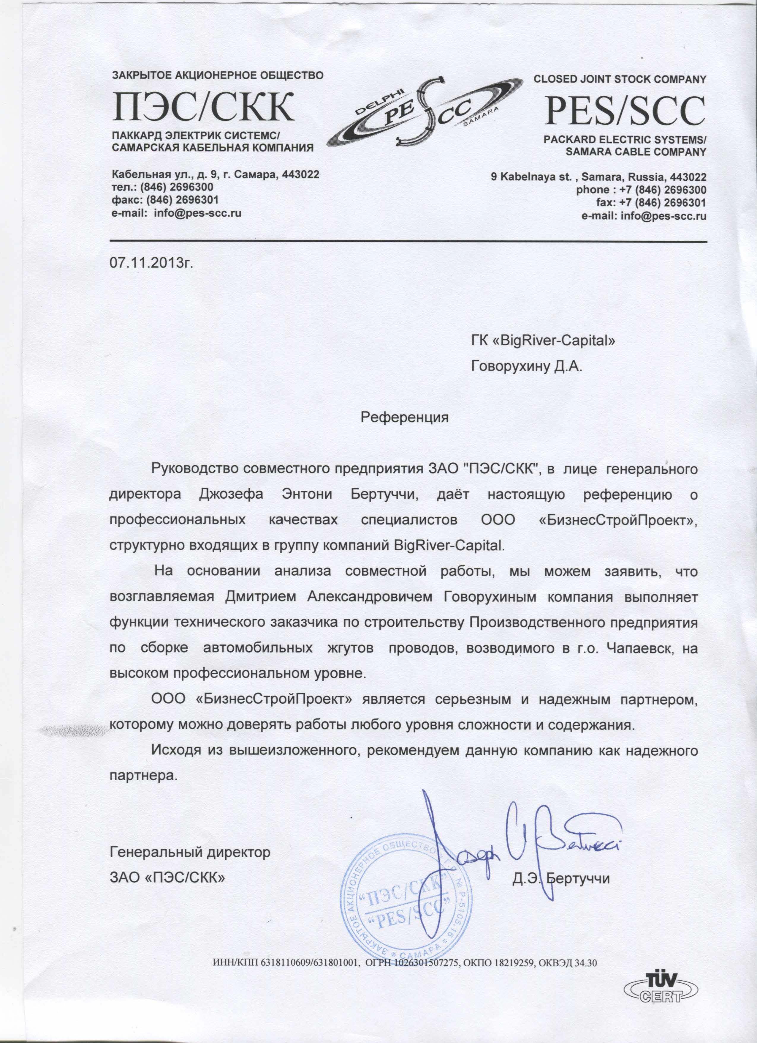 Референция ПЭС-СКК