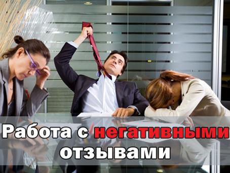 Как поступать, если клиент оставил негативный отзыв о работе?