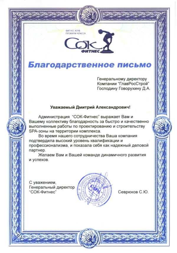 ГРС Сок фитнес