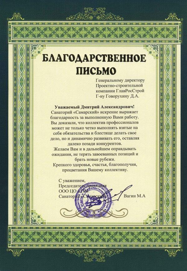 ГРС Санаторий Самарский