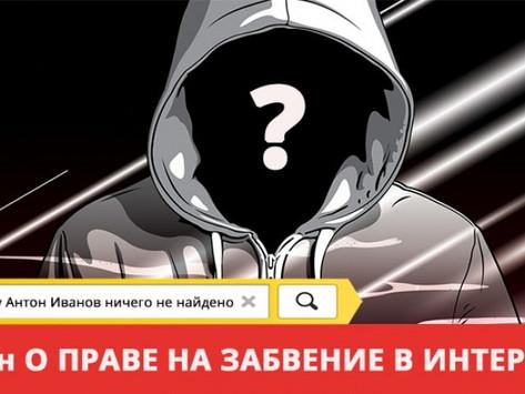 Россияне и дальше не смогут исправить устаревшие личные данные в сети