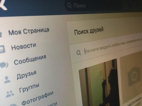 Жителя Москвы не взяли на работу из-за шести друзей в соцсети