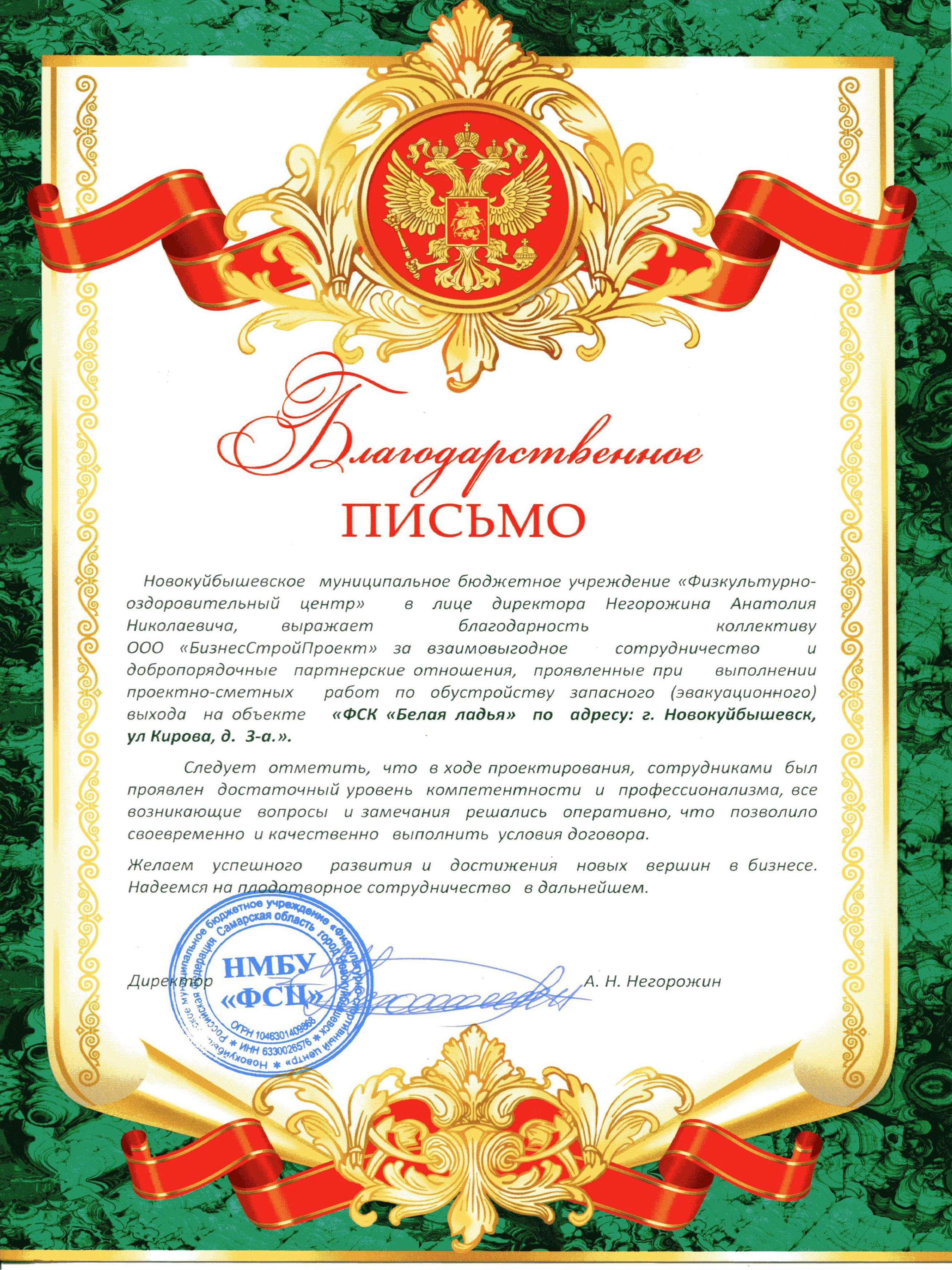 ФОК ФСК Белая ладья