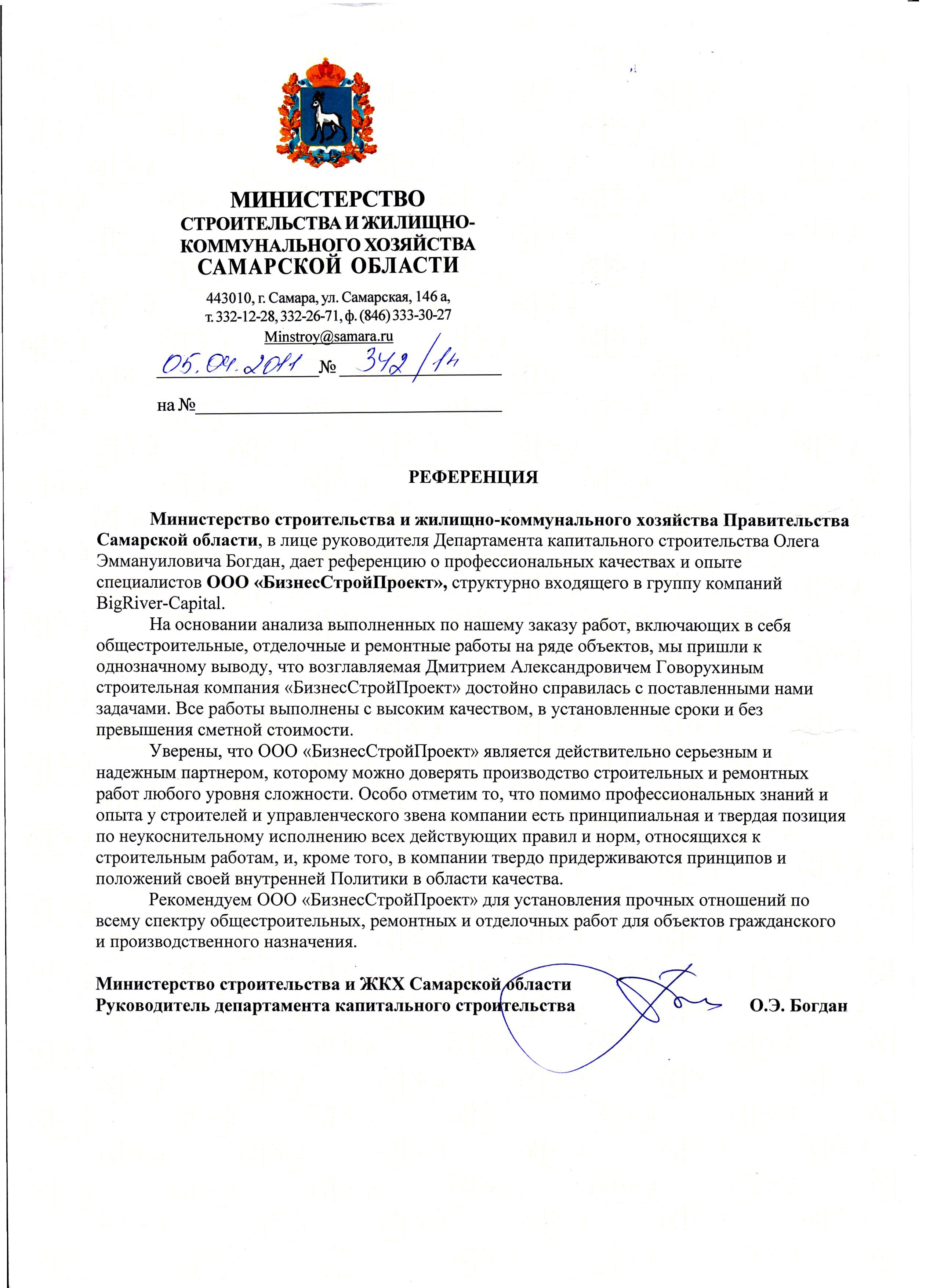 референция  министерство строительства БСП