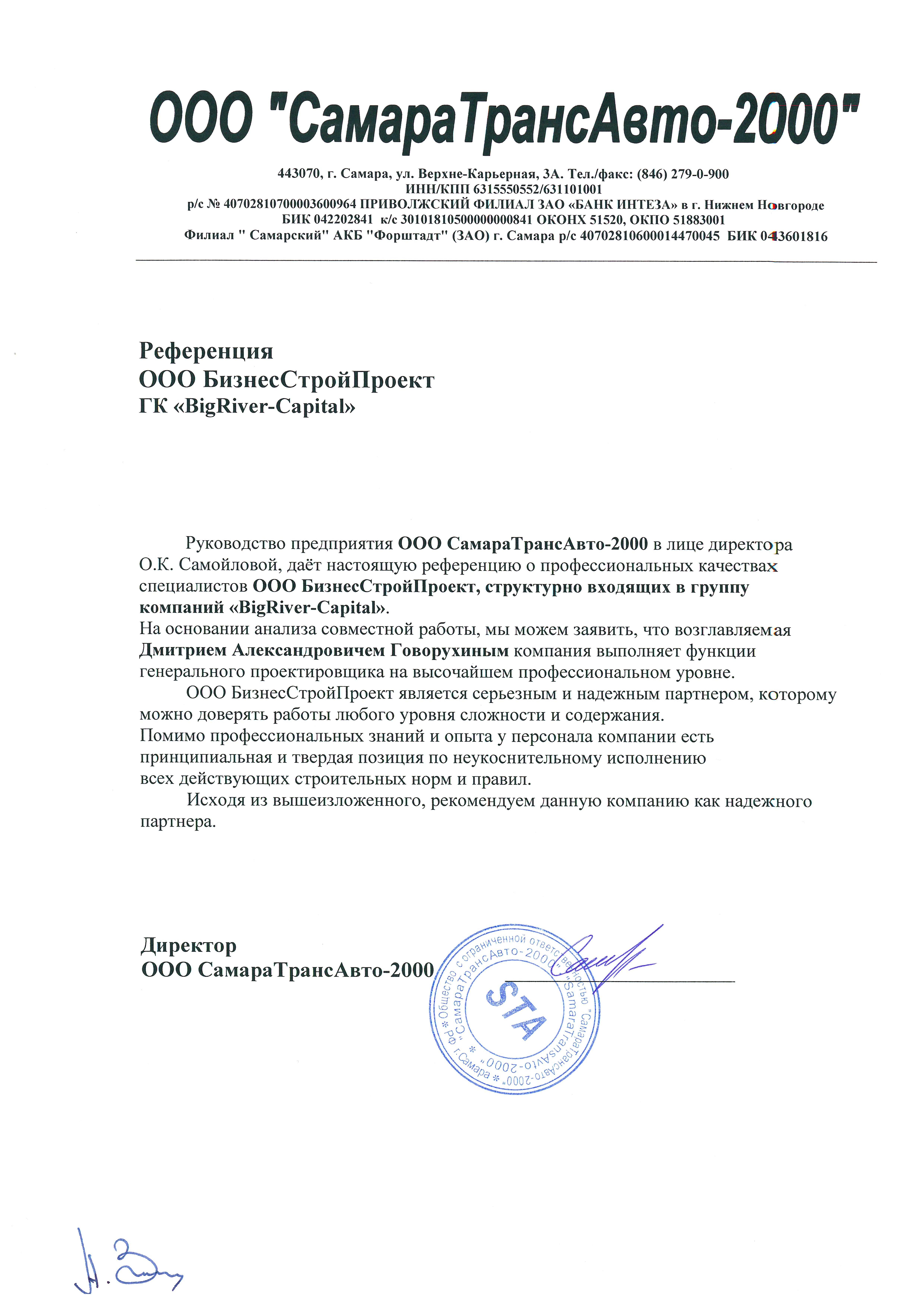 Референция СТА2000 for БСП AZ 21.11.14