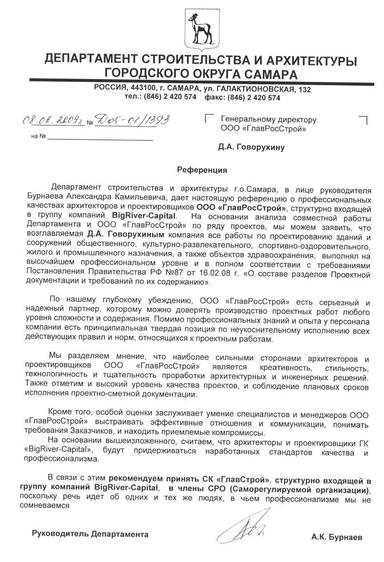 ГРС Референция ДСА в части СК