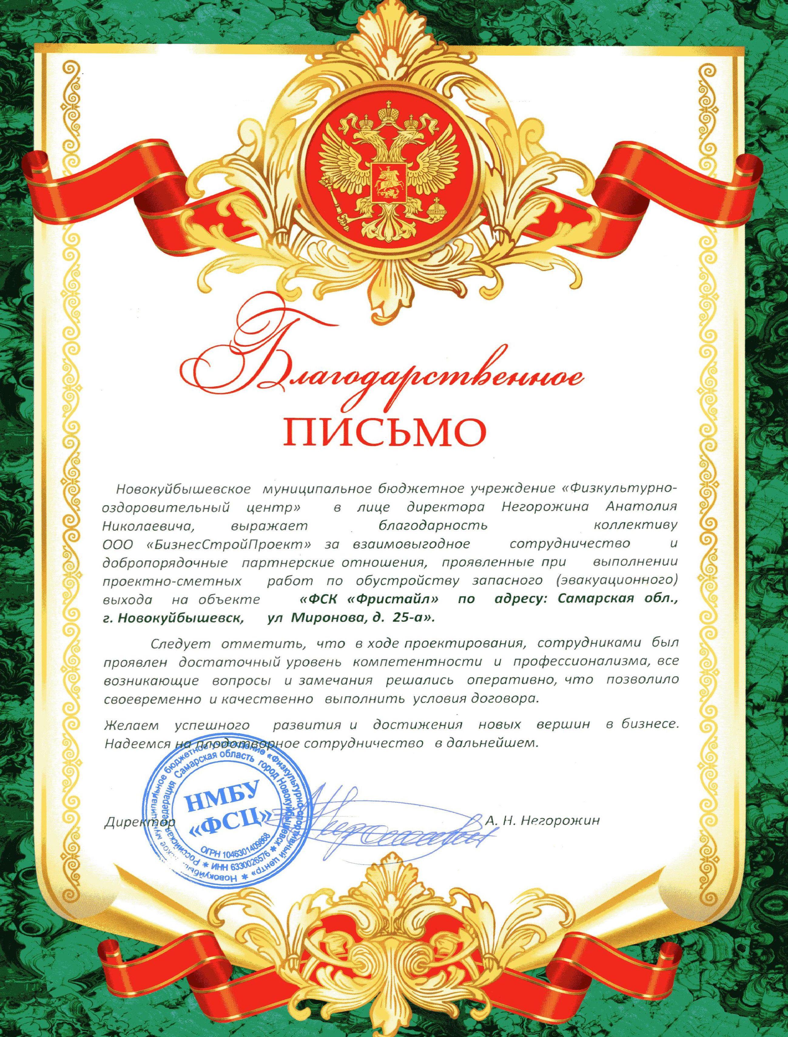 ФОК ФСК Фристайл