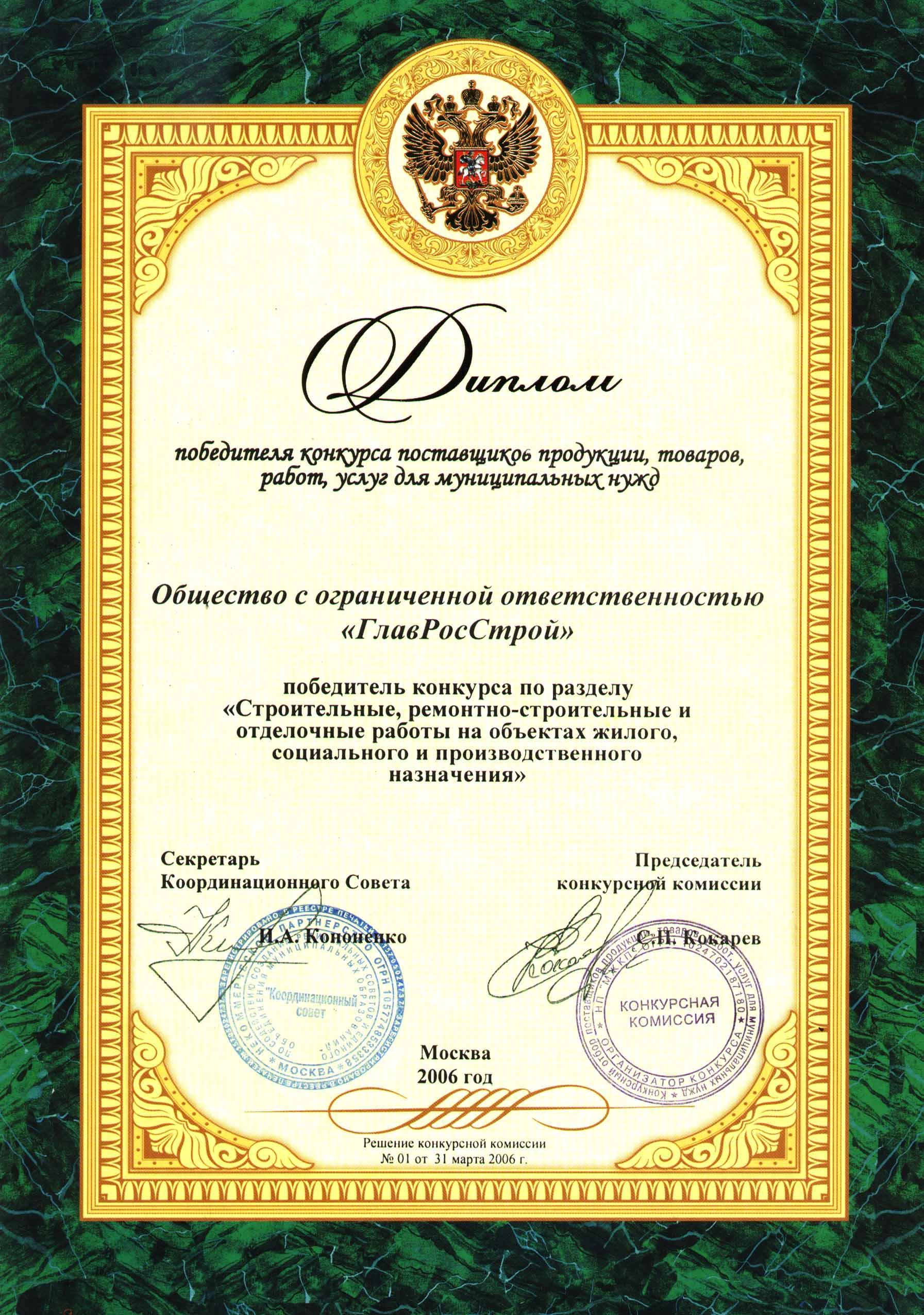 ГРС диплом победителя конкурса