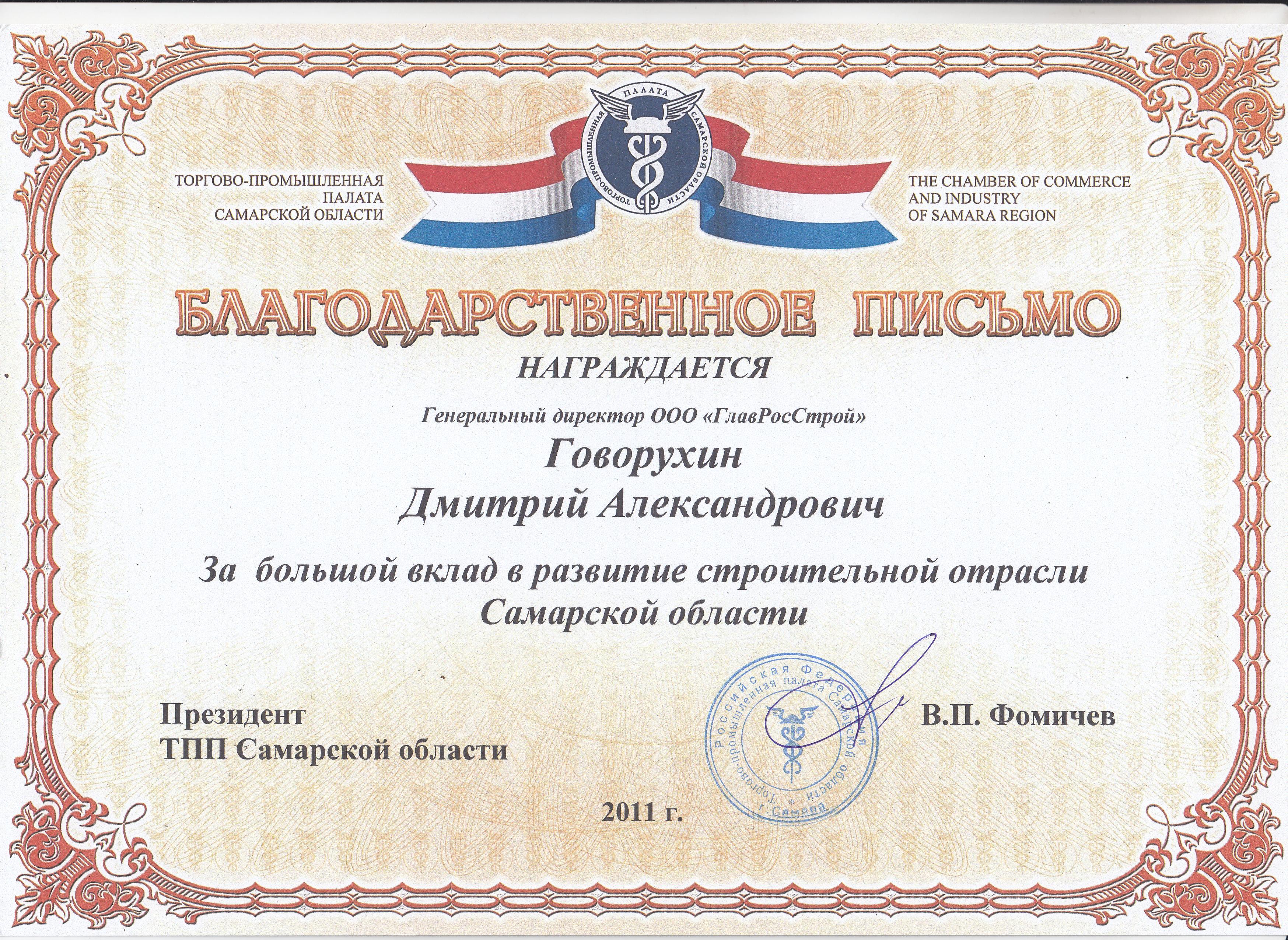ГРС Торг.пром.палата
