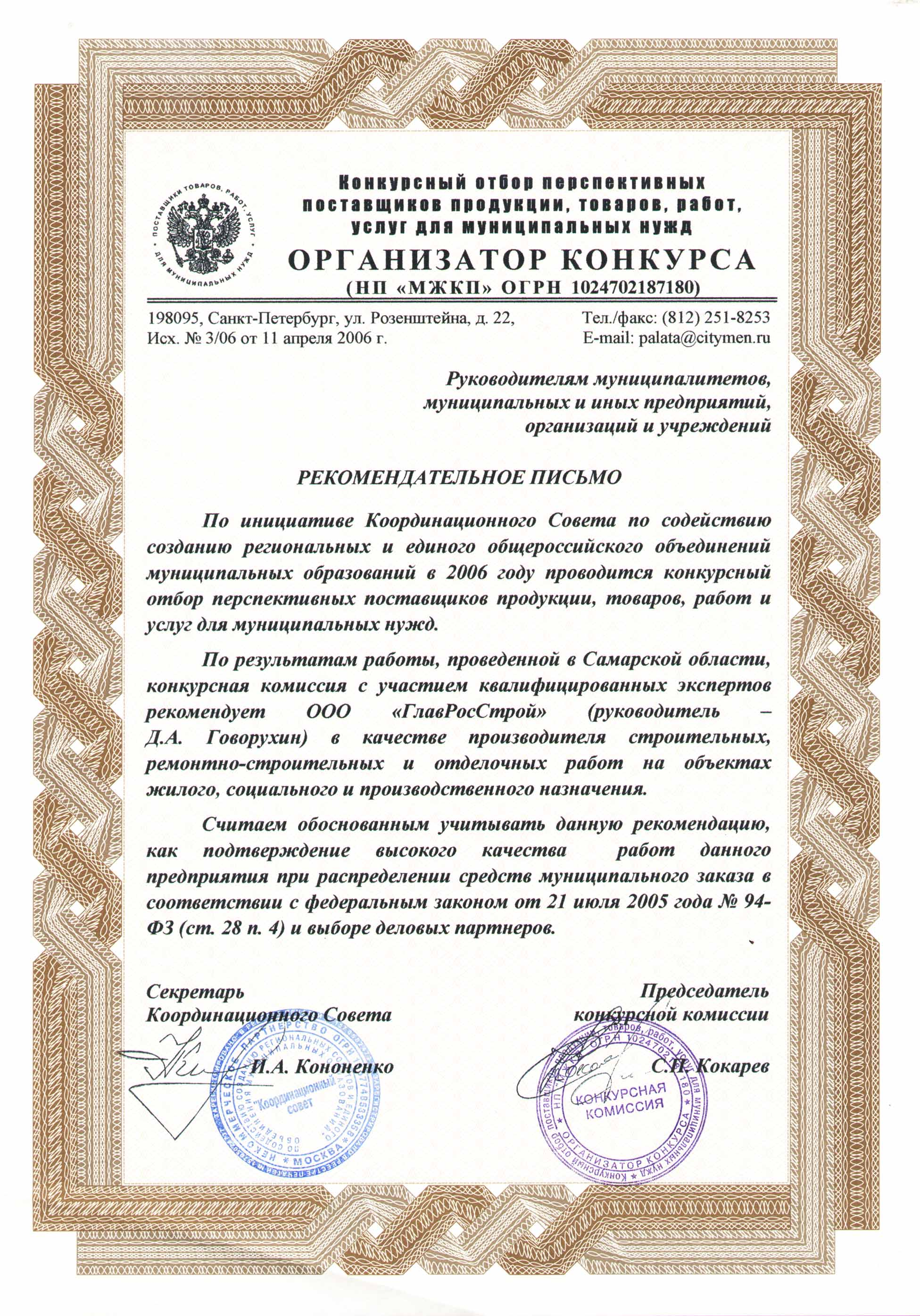 ГРС Реком.письмо