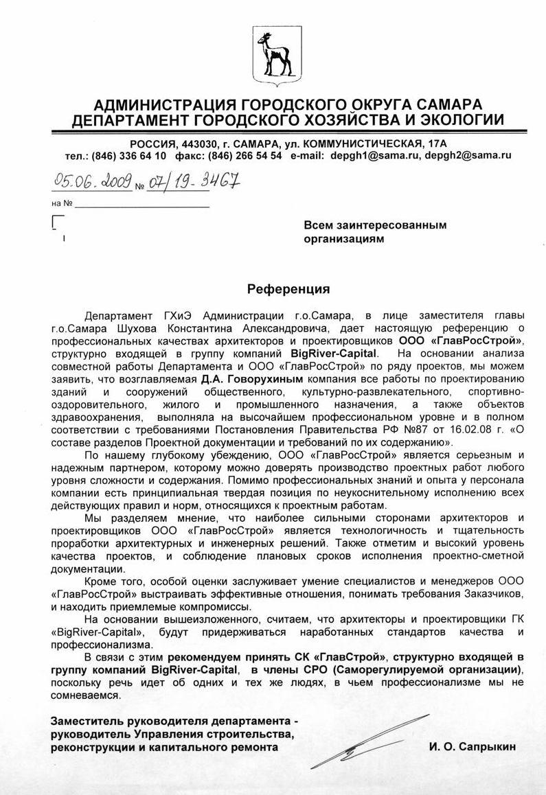 ГРС Референция ДГХиЭ в части СК
