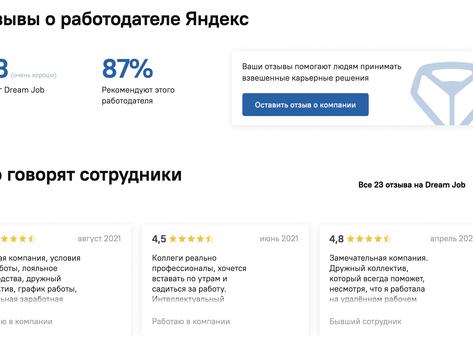HeadHunter добавил отзывы сотрудников и рейтинги компаний