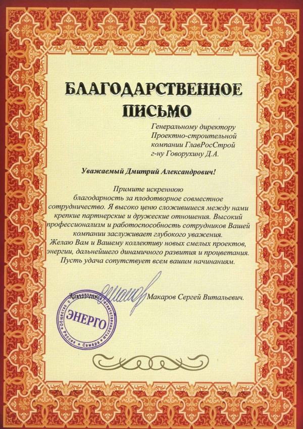 ГРС ООО Энерго