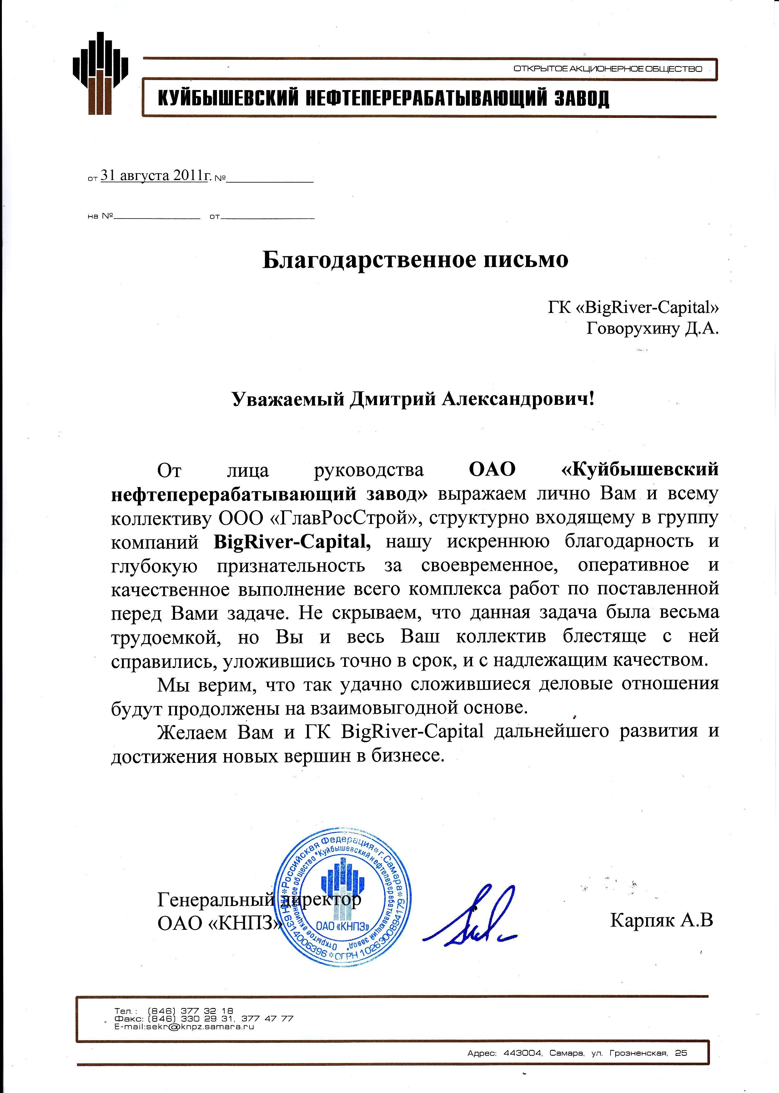ГРС КНПЗ