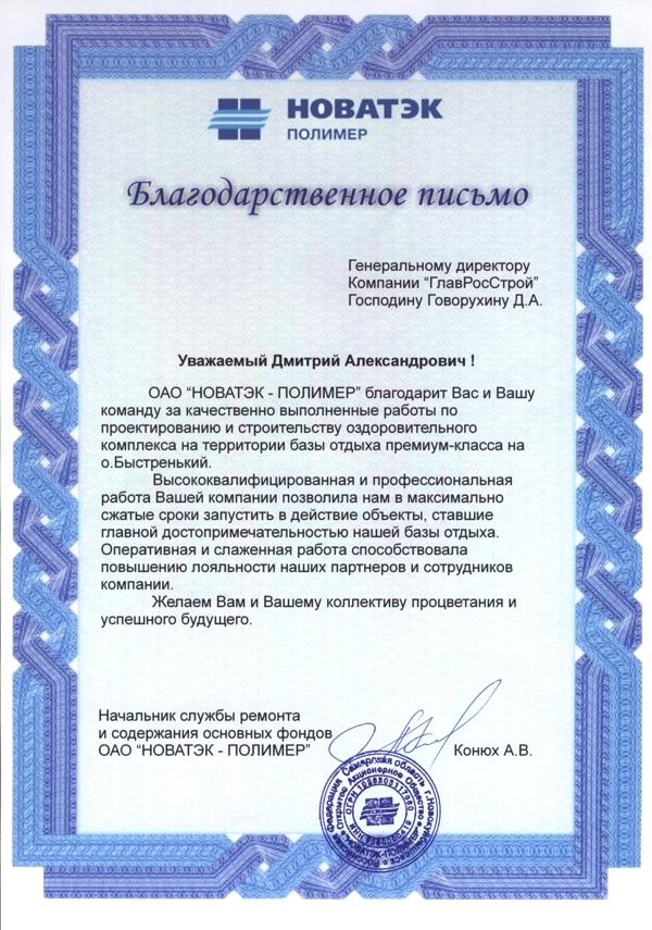 ГРС Новатек Полимер