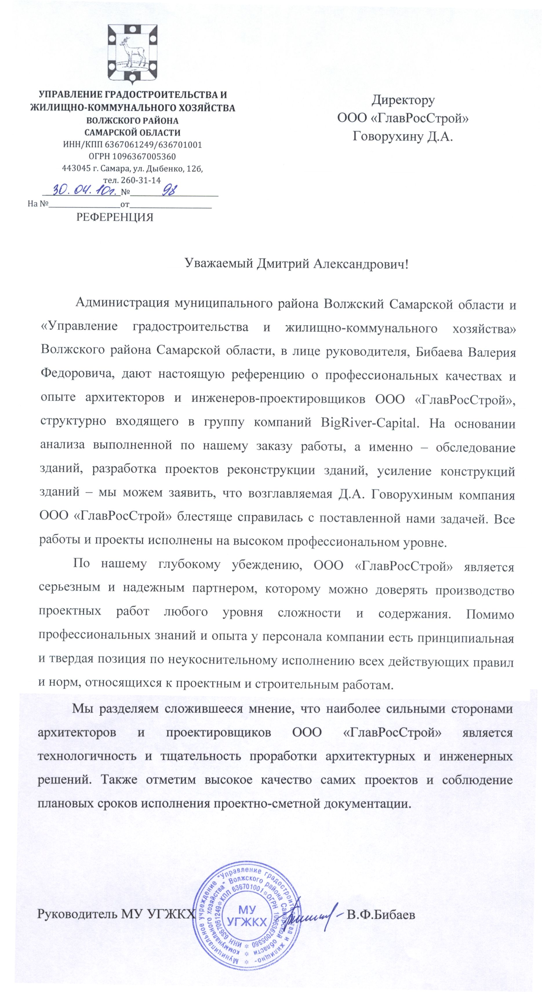 ГРС Референция ЖКХ