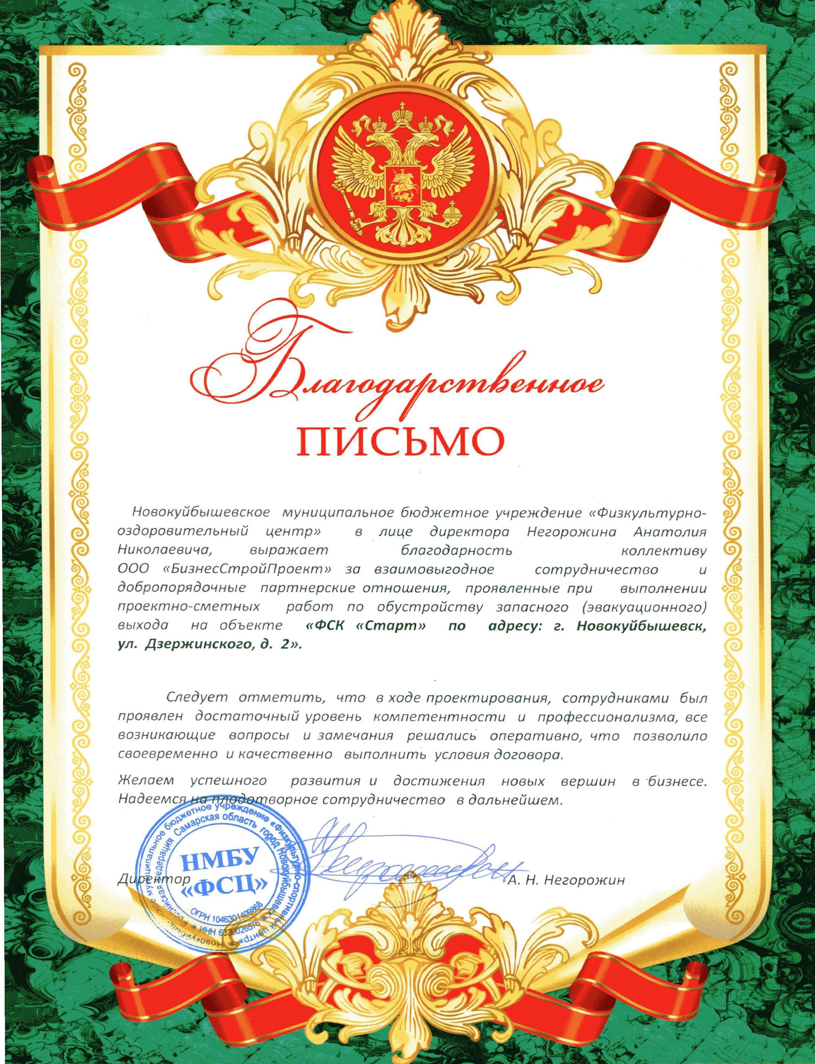 ФОК ФСК Старт