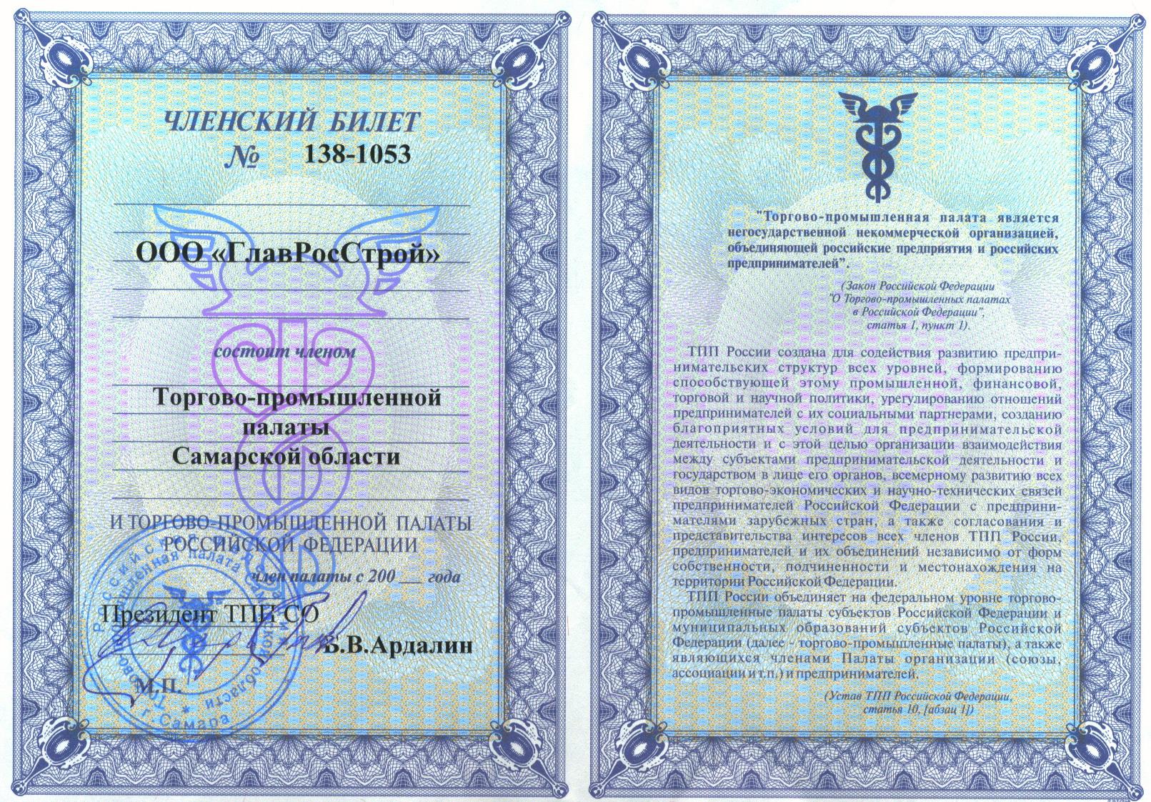 ГРС Торг.пром.палата членск.билет