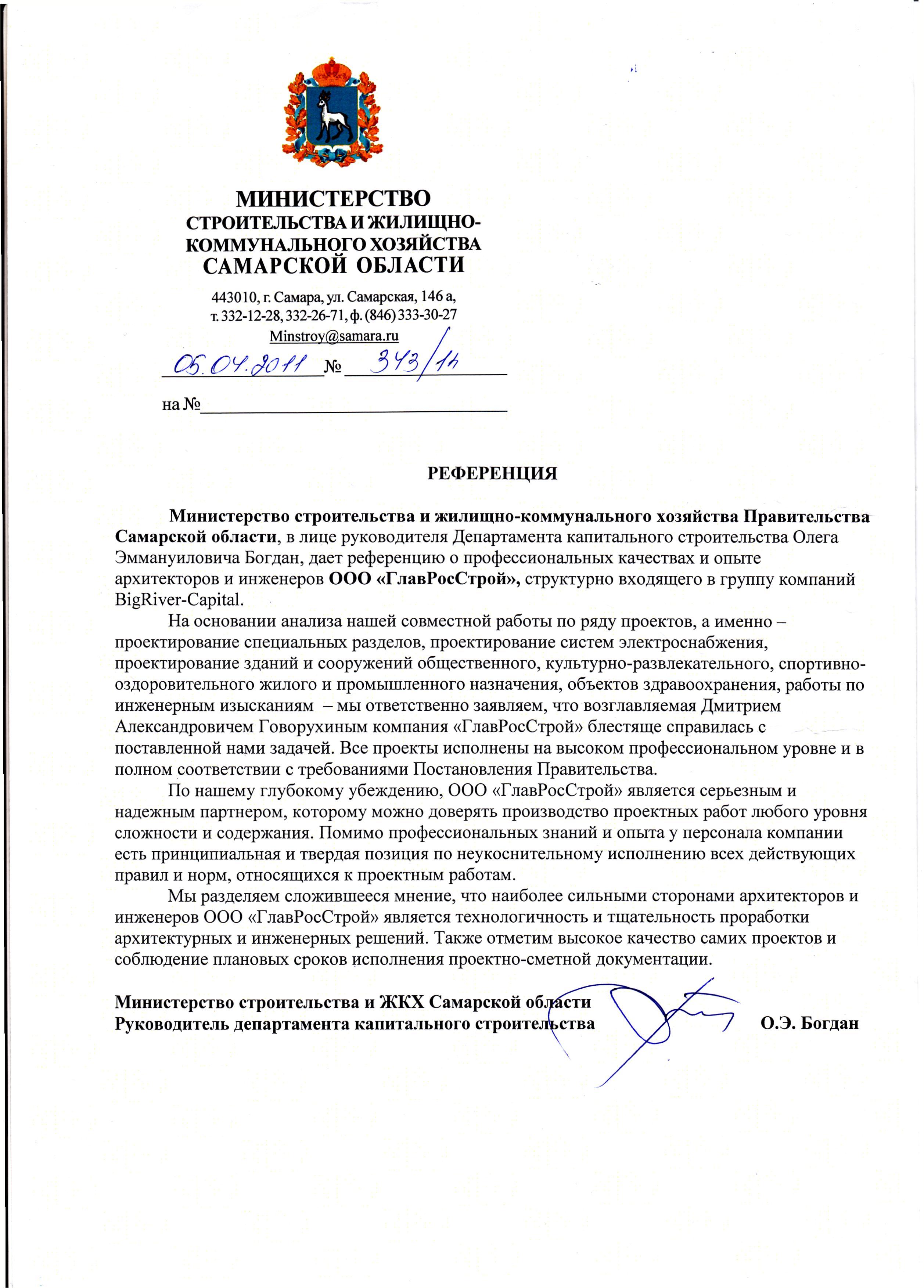 ГРС Мин.строительства ГРС