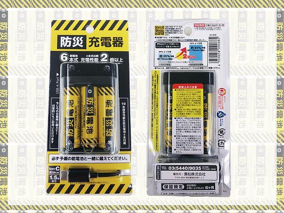乾電池net用TOP1.jpg