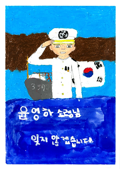 KIMSEOYOON_2th grader (1).png