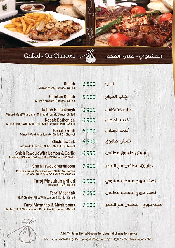 menu page 11.jpg