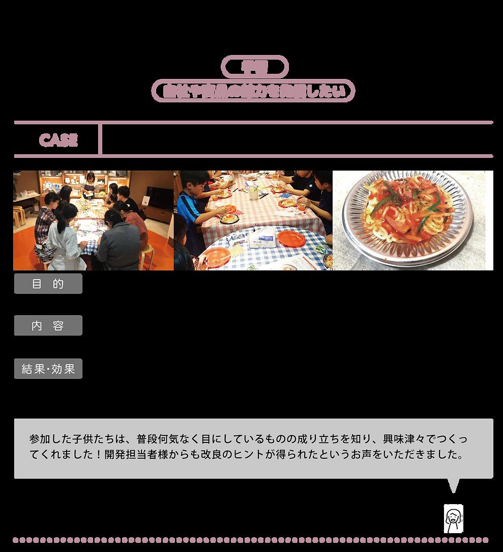 メーカー台東_コラボ-01.png