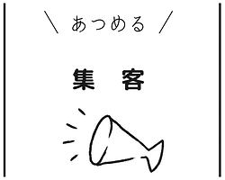 atsumeru.png