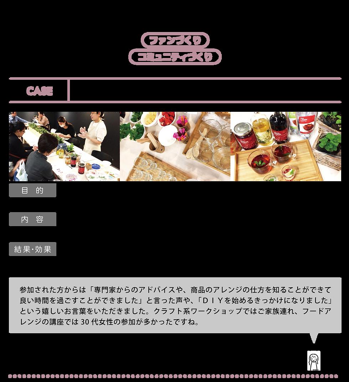 家具店(船橋)-01.png