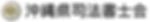 沖縄県司法書士会のサイトです。沖縄県那覇市首里石嶺町にある司法書士たしろ法務事務所の代表である司法書士、田代覚(たしろ さとし)も沖縄県司法書士会の会員です。