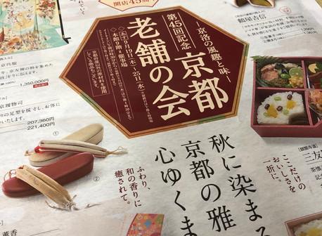 そごうの催し・京都展