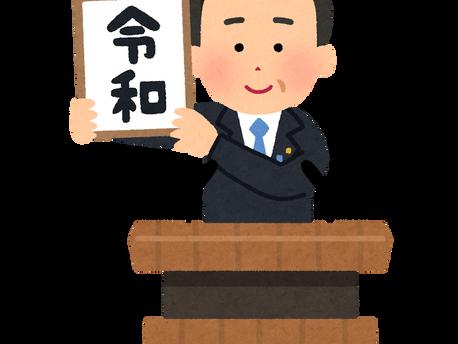 2019/04 新元号は「令和」