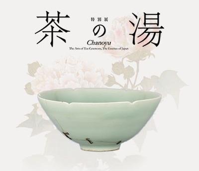 「茶の湯」展に行きたい!