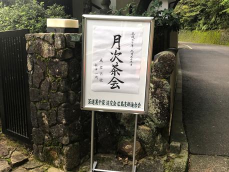 2018/09/23 月次茶会