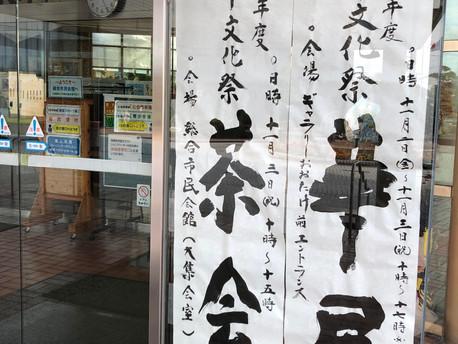 大竹市文化祭茶会