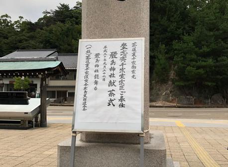 2018/09/26 宮島 厳島神社お献茶