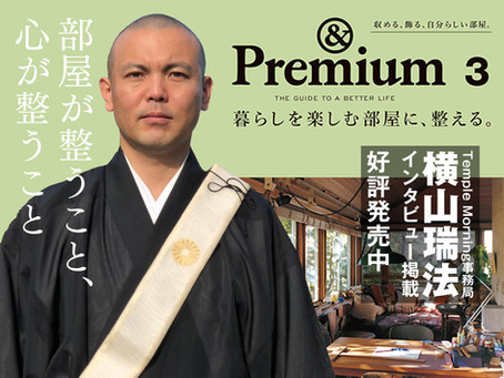 部屋が整うこと、心が整うこと(&Premium No.75/3月号)