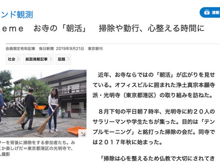 お寺の「朝活」 掃除や勤行、心整える時間に (毎日新聞2019/9/21)